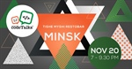 Seavus CodeTalks in Minsk 20.11.2018